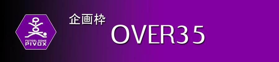 【企画枠】OVER35.png