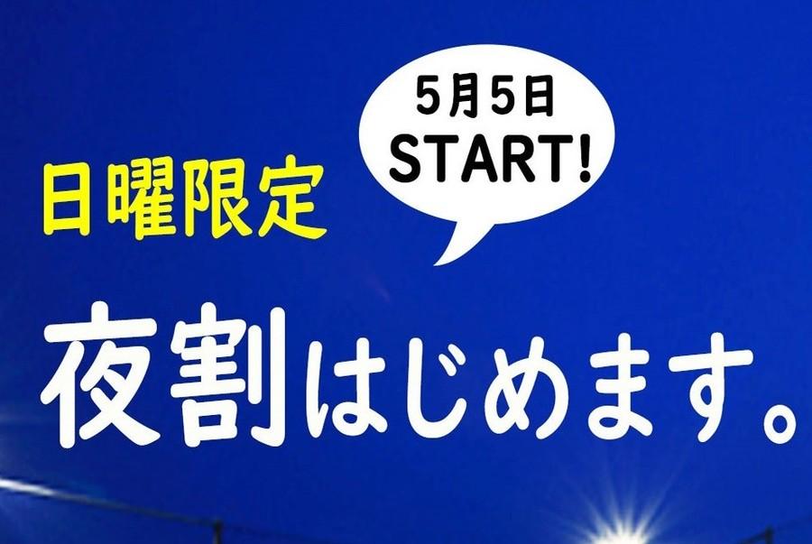夜割NEW-BLOG用.jpg