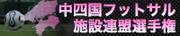 chushikoku%20banner.jpg