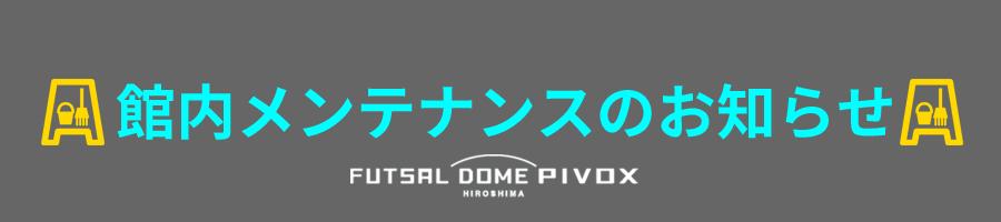 【館内メンテナンス】.png
