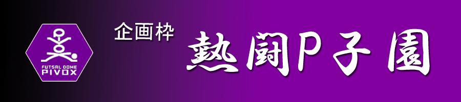 熱闘P子園②.png
