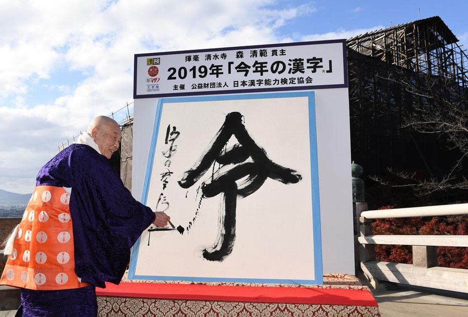 今年の漢字.jpg