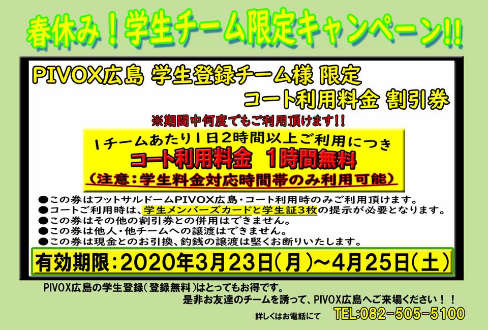 20.春CPブログ用.jpg
