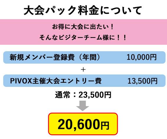 大会パック(企画枠用).jpg