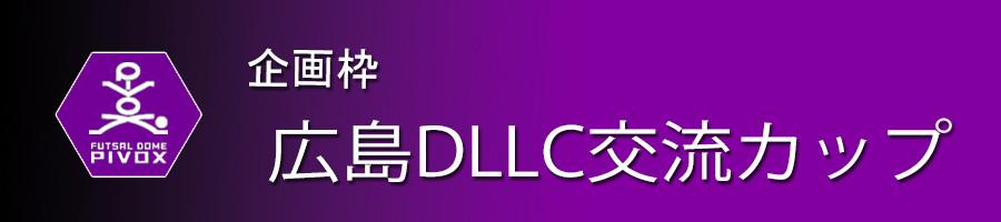 企画枠 広島DLLC交流カップ.jpg